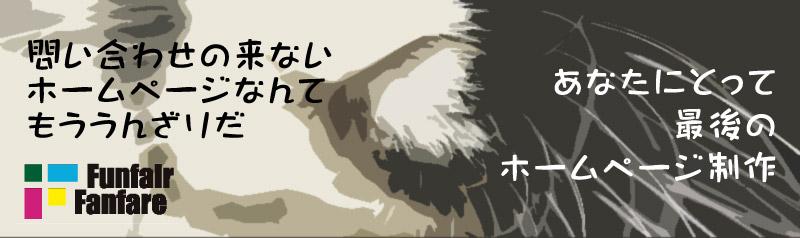 京都 ホームページ制作