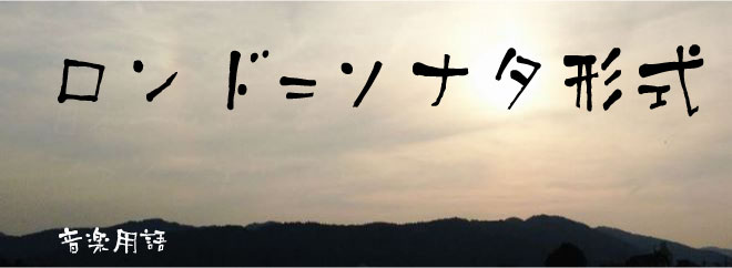 ロンド=ソナタ形式