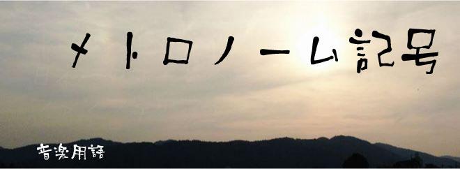 メトロノーム記号