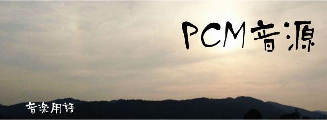 PCM音源