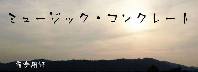 ミュージック・コンクレート
